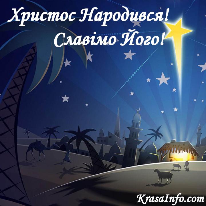 Веселих Свят! 10 найкращих різдвяних листівок та віншувань