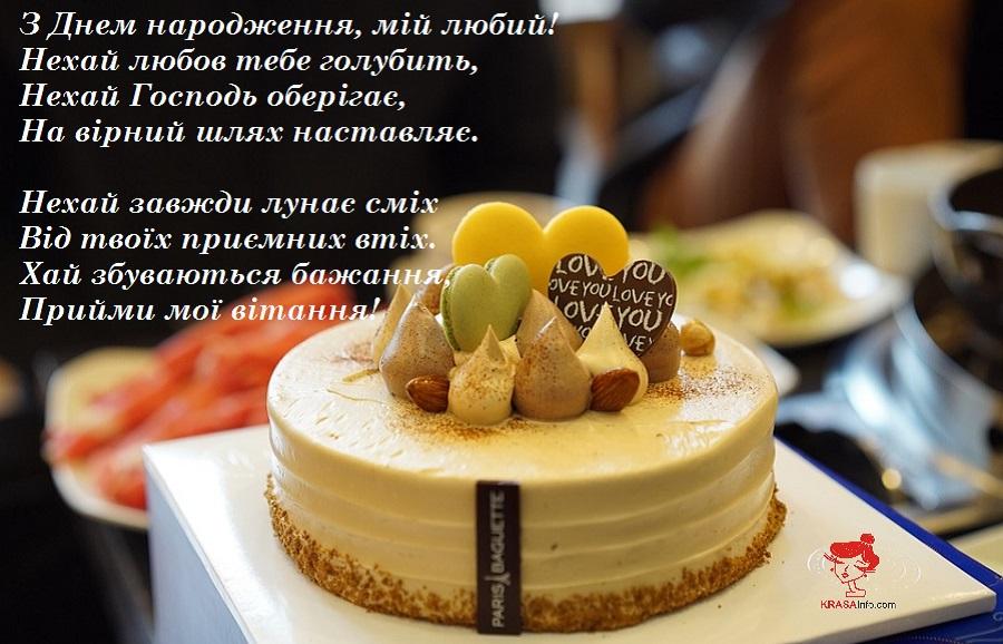 Привітання з Днем народження для коханого