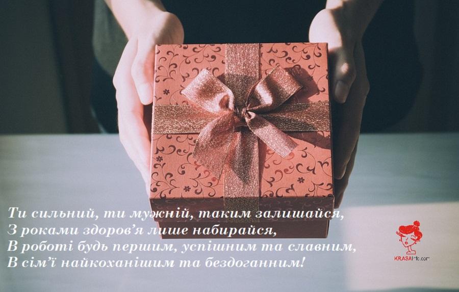 dn_privitannya_kohanomu_2.jpg (153.93 Kb)
