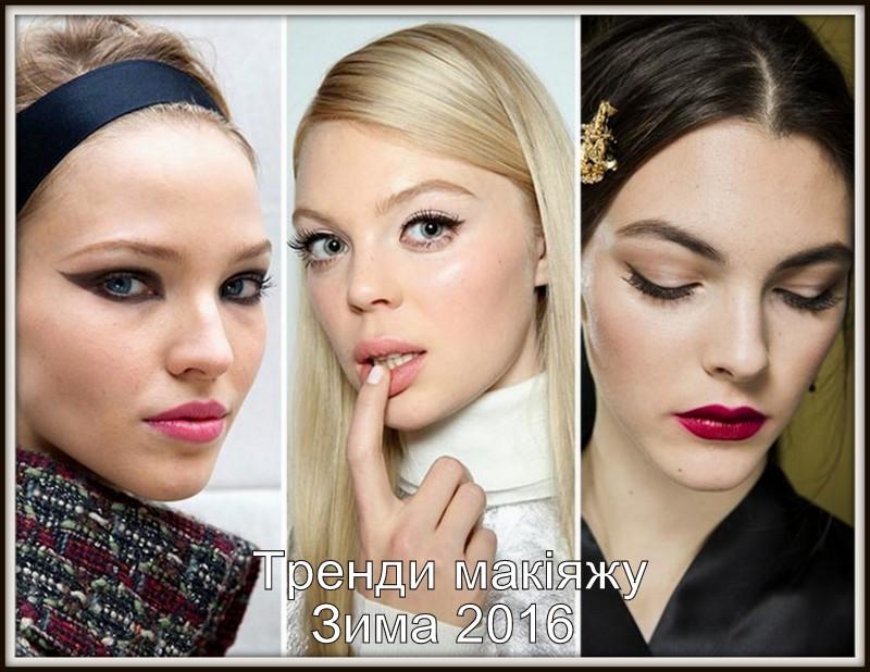 Тренди макіяжу 2016. Який мейкап модний цієї зими