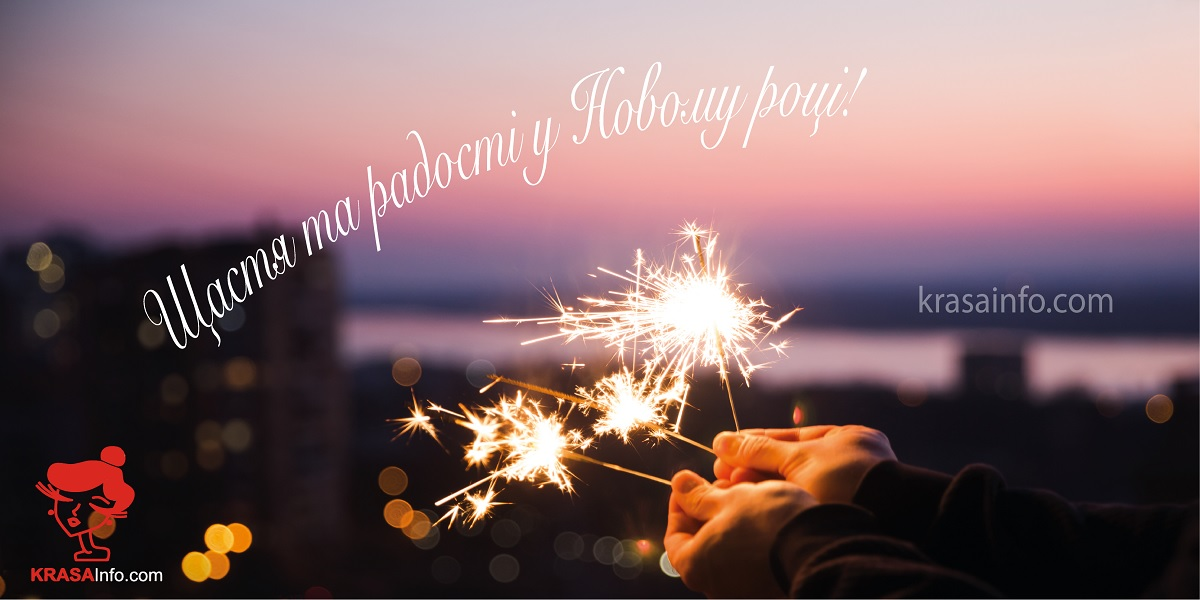 Привітання з Новим роком у віршах та картинках