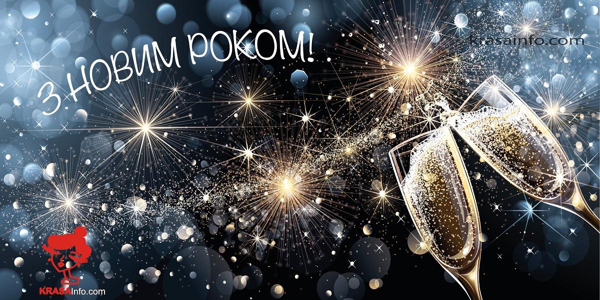 Привітання з Новим роком 2022
