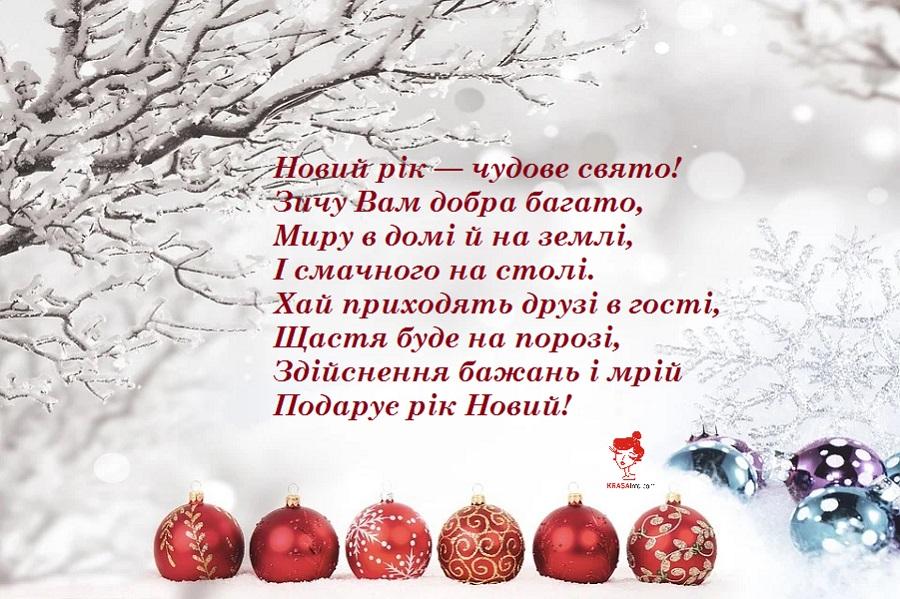 novorichni_kartinki_kras_1.jpg (222.94 Kb)