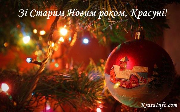 Зі Старим Новим роком!