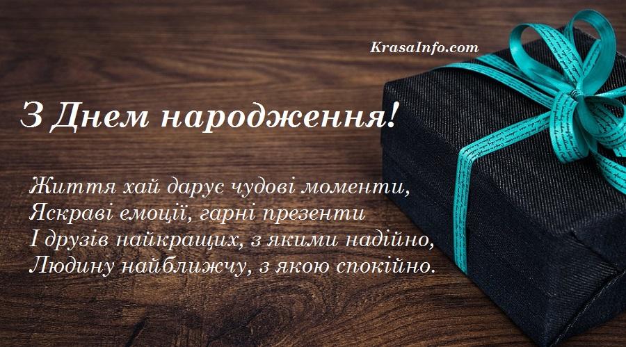 privitannya_dlya_muzhchin_dn_3.jpg (216.31 Kb)