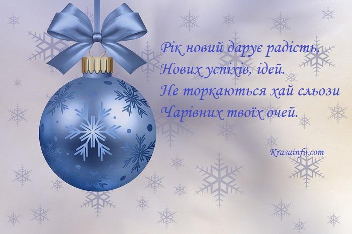 privitannya_z_novim_2019_1.jpg (96.15 Kb)