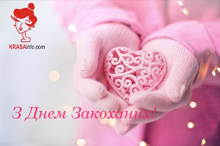 Привітання з Днем Валентина