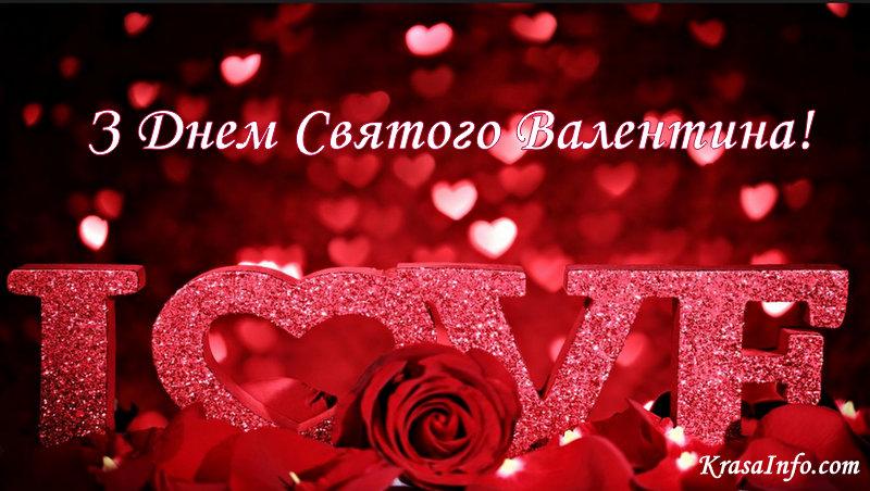 Даруйте любов і валентинки! 14 найкращих валентинок для найдорожчих людей