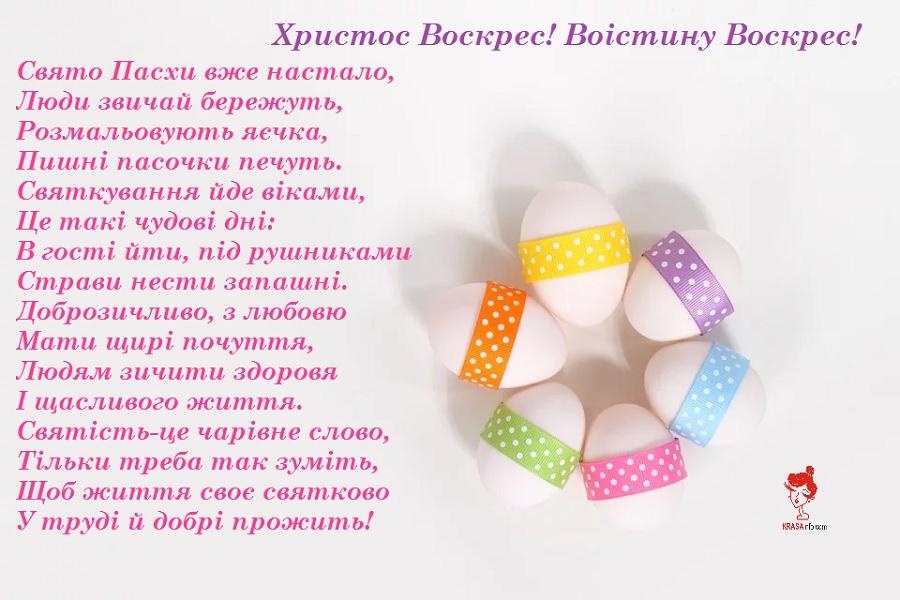 velikden_privitannya_2020_1.jpg (1.45 Kb)