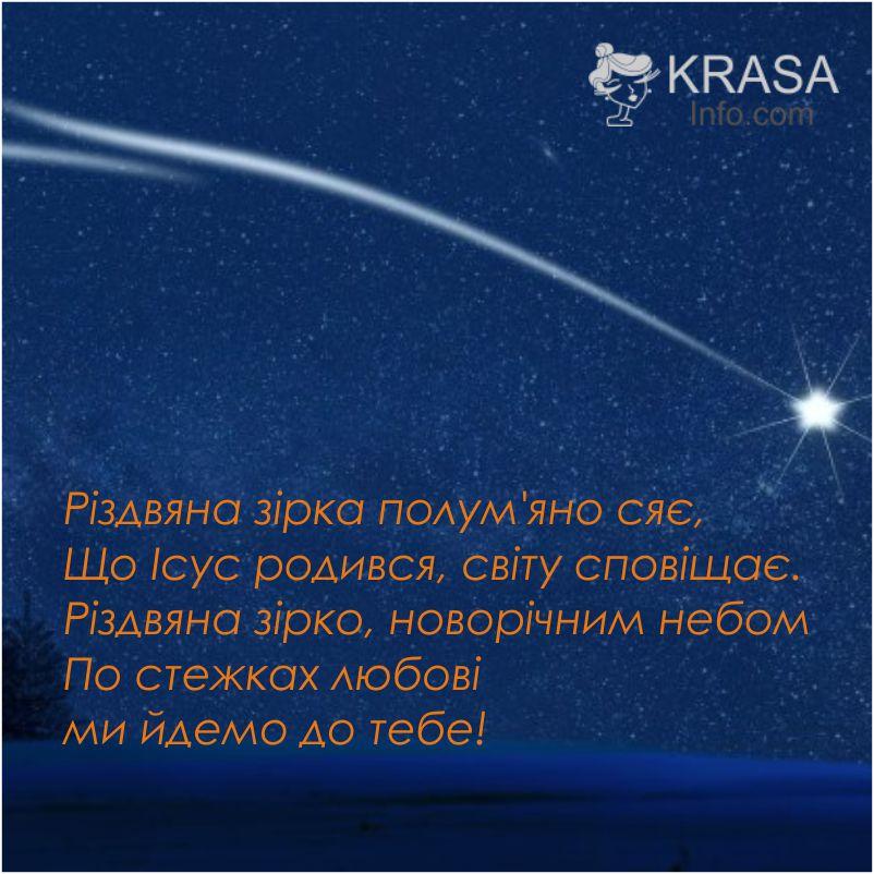 vidkrytky-rizdvo_6.jpg (111.61 Kb)