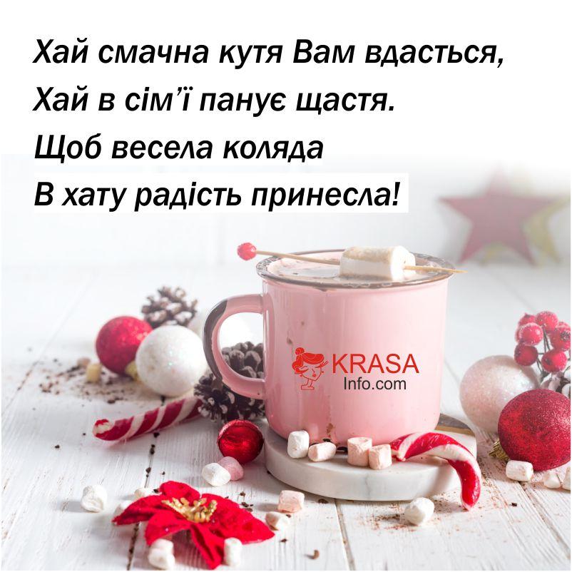 vidkrytky-rizdvo_8.jpg (98.85 Kb)