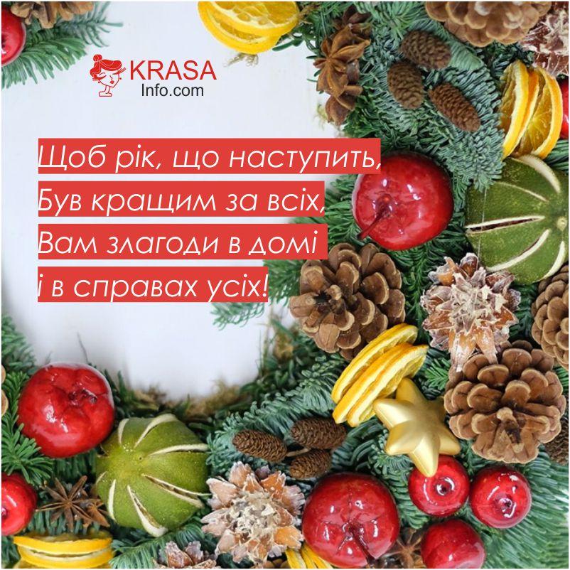 vinshuvannnya_krasainfo_5.jpg (166.56 Kb)