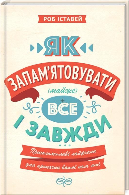 yak_zapamyatovuvatu_vse.jpg (125.64 Kb)