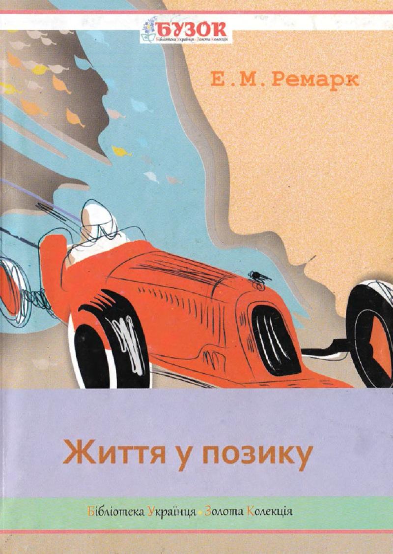 zhittya_u_poziku__obkladinka.jpg (285.5 Kb)